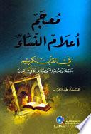 معجم أعلام النساء في القرآن الكريم