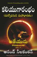 Pdf Ajaya: Rise of Kali (Telugu)