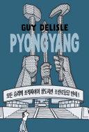 Pyongyang Pdf/ePub eBook