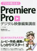 プロが教える! Premiere Pro デジタル映像制作講座 CC対応