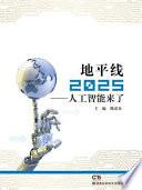 地平线2025——人工智能来了