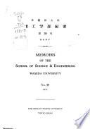 Memoirs of the College of Science and Engineering, Waseda University