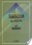 الإنسانية و الوجودية في الفكر العربي
