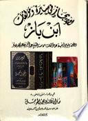 الإيجاز في سيرة ومؤلفات ابن باز