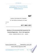 NY/T 2882.8-2017: Translated English of Chinese Standard. (NYT 2882.8-2017, NY/T2882.8-2017, NYT2882.8-2017)
