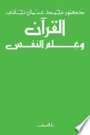 القرآن وعلم النفس