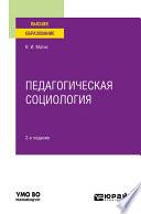 Педагогическая социология 2-е изд., испр. и доп. Учебное пособие для вузов