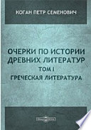 Очерки по истории древних литератур
