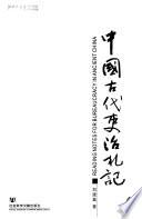中國古代吏治札記
