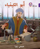 Collins Big Cat Arabic - Ibn Hayyan: the Father of Chemistry: (Level 8)