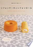 卵使い切りの新レシピシフォンケーキとシフォンロール