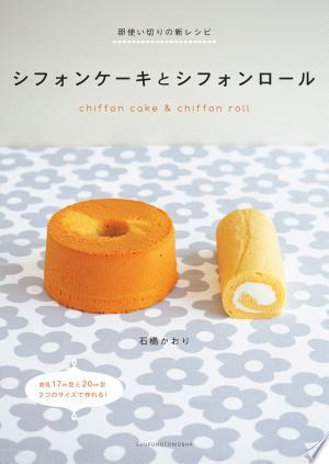 Download 卵使い切りの新レシピシフォンケーキとシフォンロール Free Books - Dlebooks.net