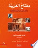 Miftahu'l Arabiyye Alt Orta Seviyesi (Okuma ve Yazma)