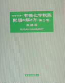 Study Guide and Solutions Manual for McMurry s Fundamentals of Organic Chemistry