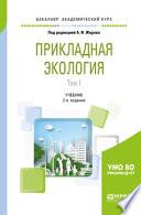 Прикладная экология. В 2 т. Том 1 2-е изд., пер. и доп. Учебник для академического бакалавриата