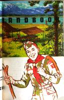 Handbooks for Boys