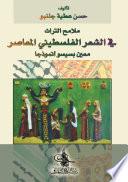 ملامح التراث في الشعر الفلسطيني المعاصر