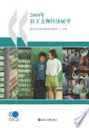 Cover image of Latin American Economic Outlook 2009 : (Chinese version)
