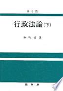 행정법론(하)(제3판)