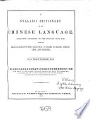 A Syllabic Dictionary of the Chinese Language Book PDF