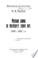 Русская сцена за последние сорок лет, 1880-1920 г.г