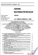 Известия Академии наук