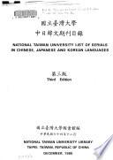國立臺灣大學中日韓文期刊目錄