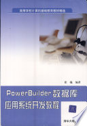 PowerBuilder数据库应用系统开发教程(高等学校计算机基础教育教材精选)