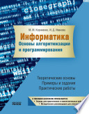 Информатика. Основы алгоритмизации и программирования: Теоретические основы, примеры и задания, практические работы