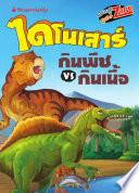 ไดโนเสาร์กินพืช VS กินเนื้อ :ชุด ไดโนเสาร์