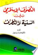 التصوف الإسلامي بين السنية والتطرف