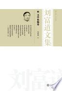 刘富道文集 2——文学论稿卷