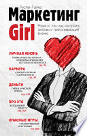 Маркетинг Girl