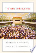 The Fable of the Keiretsu