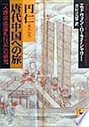 円仁唐代中国への旅