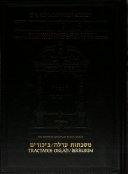 Pdf תלמוד ירושלמי