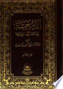 الذريعة الى تصانيف الشيعة