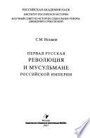 Первая русская революция и мусульмане Российской империи
