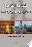السياسة الخارجية لدولة الإمارات العربية المتحدة