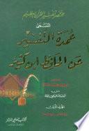 مختصر تفسير القرآن العظيم المسمى (عمدة التفسير عن الحافظ ابن كثير) 1-3 ج1