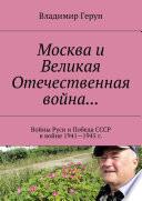 Москва и Великая Отечественная война... Войны Руси и Победа СССР в войне 1941—1945 г.
