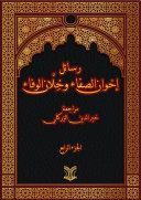 رسائل إخوان الصفاء وخِلَّان الوفاء / الجزء الرابع Pdf/ePub eBook