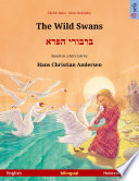 The Wild Swans – ברבורי הפרא (English – Hebrew (Ivrit))