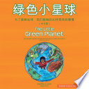 The Little Green Planet Chinese Edition