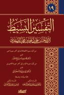 التفسير البسيط لأبي الحسن علي بن أحمد بن محمد الواحدي Pdf/ePub eBook