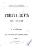 Нѣмец и иезуит в России