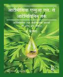 From Artemisia Annua L. to Artemisinins (Hindi Edition)