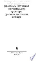 Проблемы изучения материальной культуры русского населения Сибири
