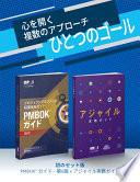 Guide to the Project Management Body of Knowledge (PMBOK(R) Guide-Sixth Edition / Agile Practice Guide Bundle (JAPANESE)