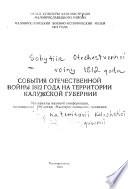 События Отечественной войны 1812 года на территории Калужской губерний